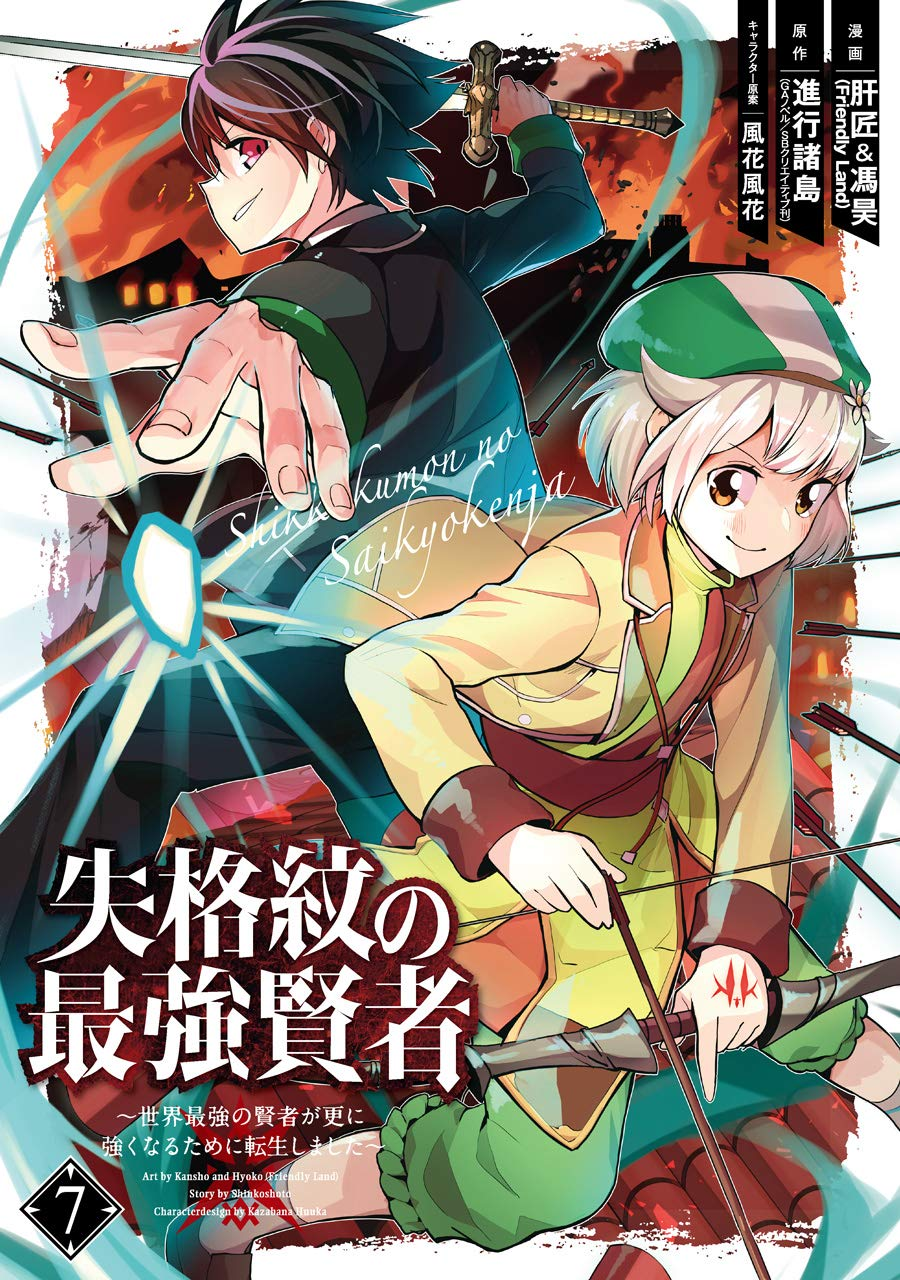 Shikkaku Mon no Saikyou Kenja - Sekai Saikyou no Kenja ga Sara ni Tsuyokunaru Tame ni Tensei Shimashita 7