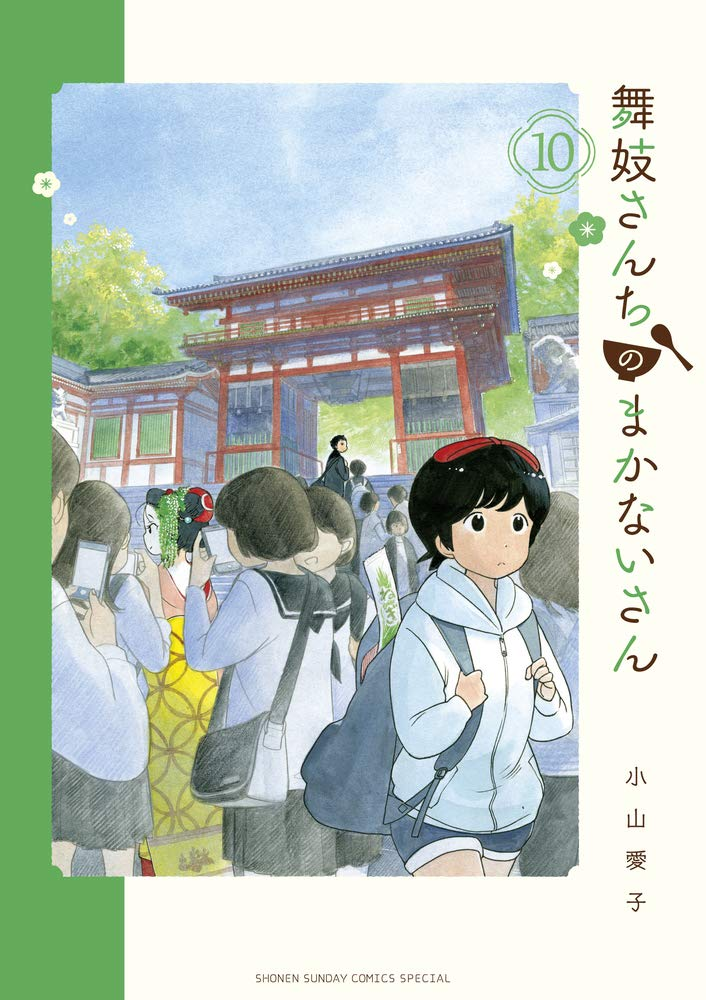 Maiko-san Chi no Makanai-san 10