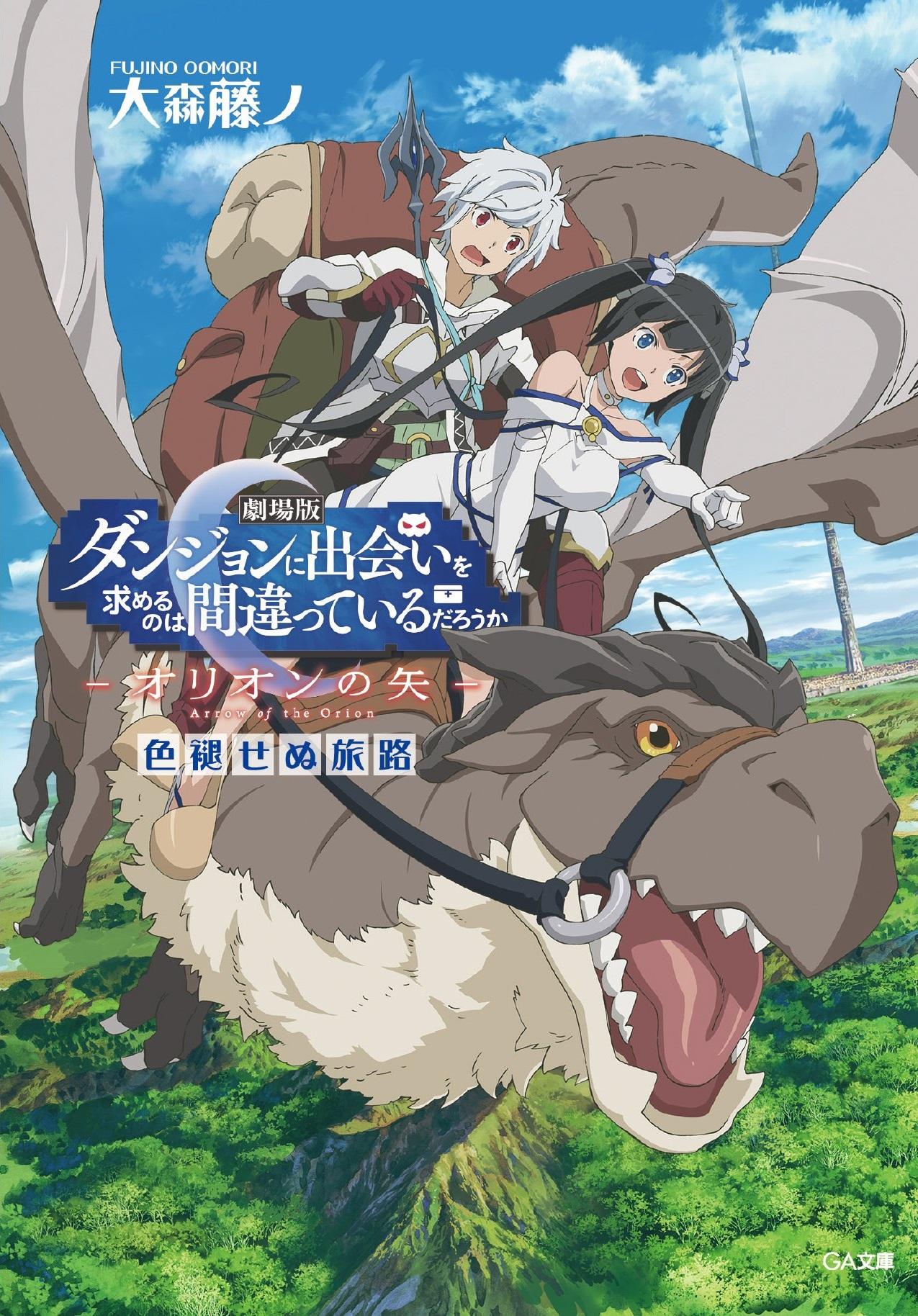 1 - Unfading Journey (色褪せぬ旅路)