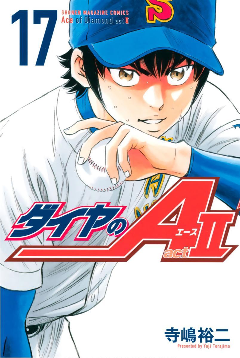Daiya no Ace - Act II 17