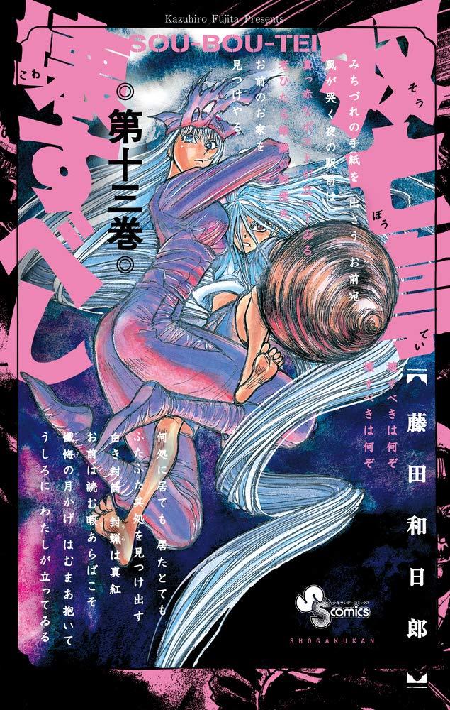 Souboutei Kowasu Beshi 13