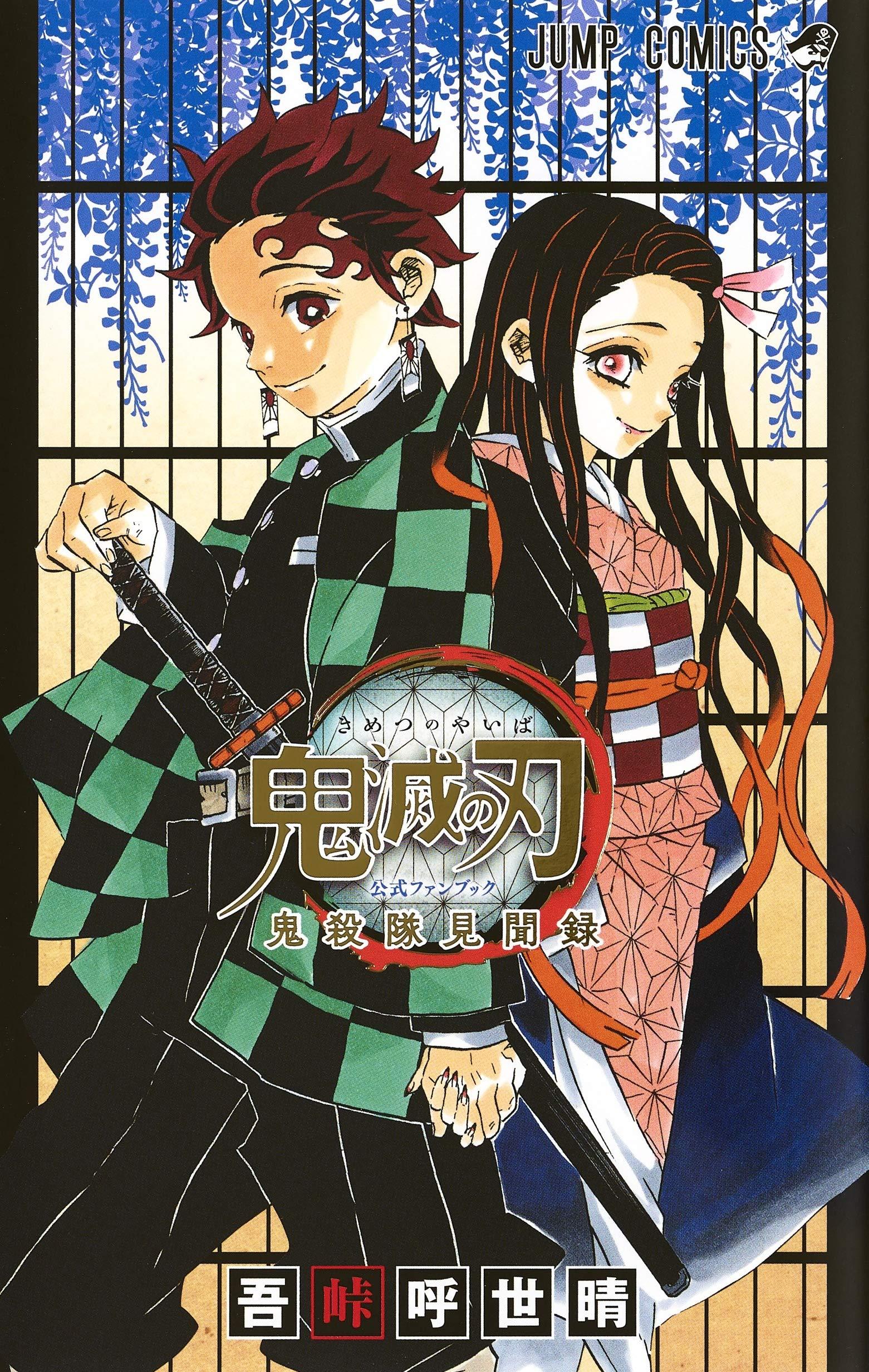 Kimetsu no Yaiba Fanbook: Kisatsutai Kenbunroku 1