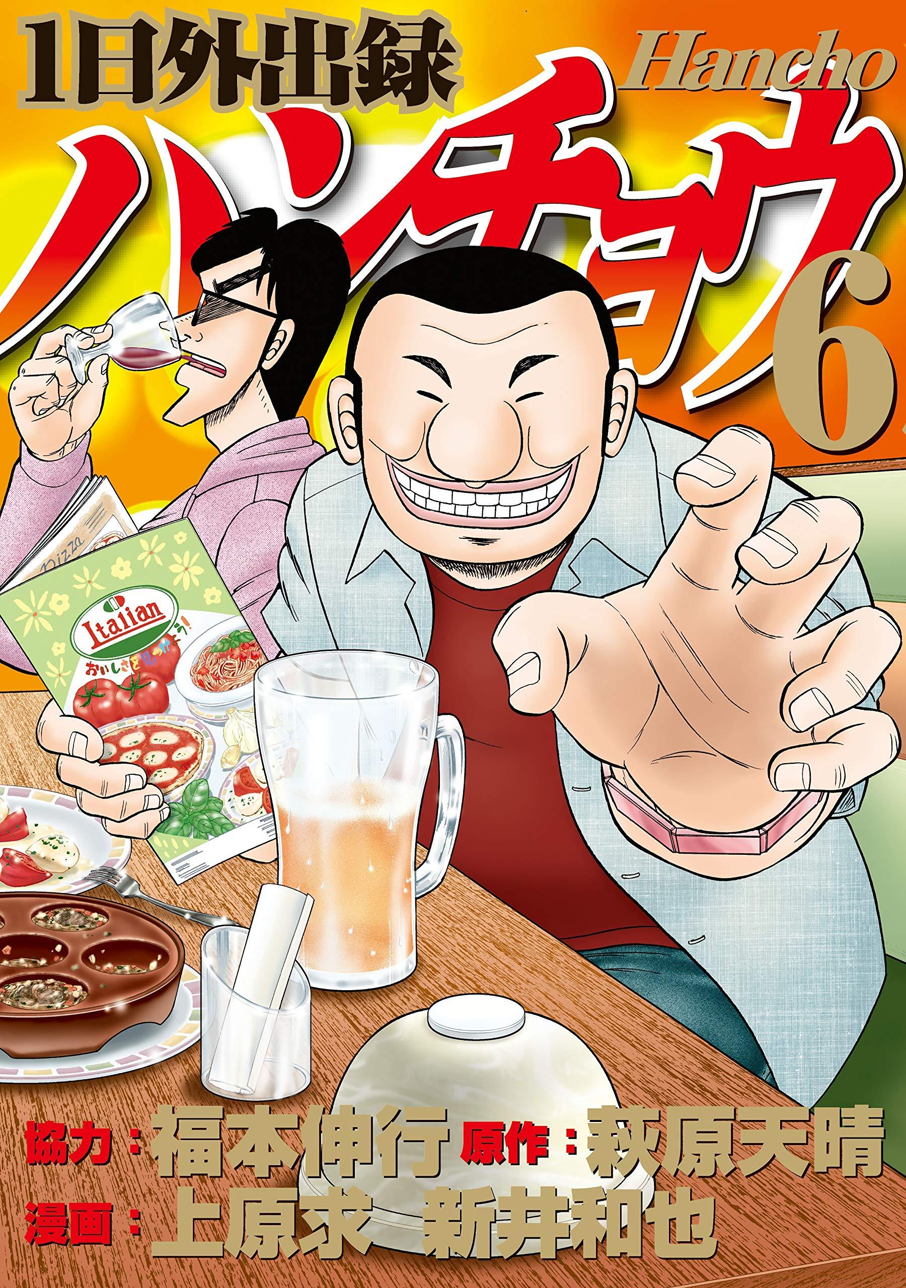 Ichinichi Gaishutsuroku Hanchou 6