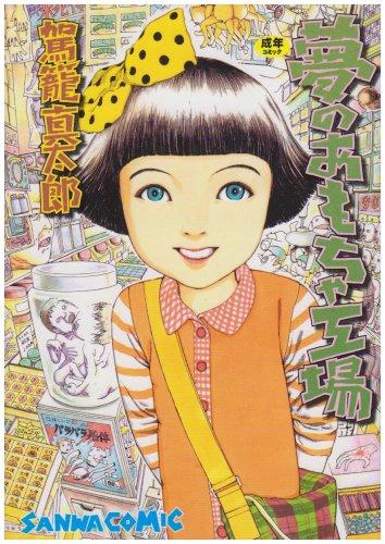 Yume no Omocha Kôjo 1