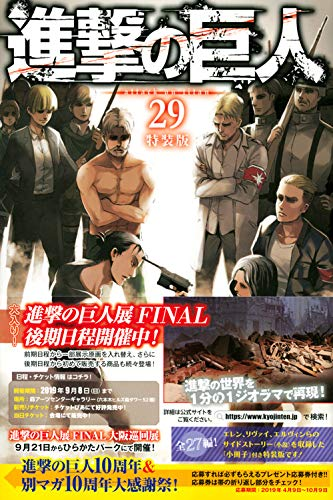 L'Attaque des Titans 29