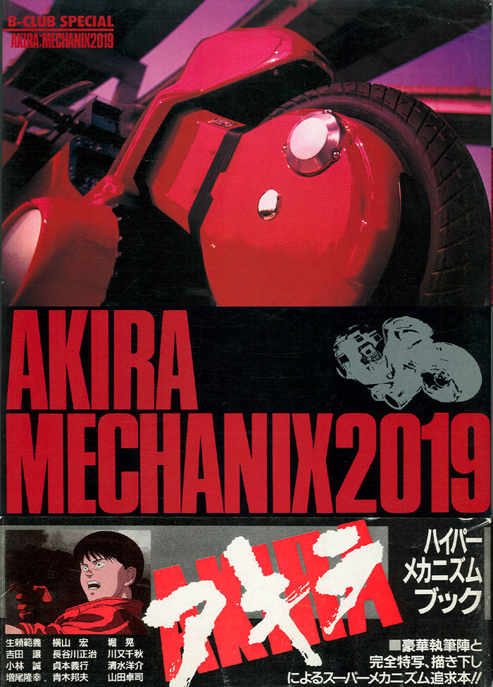 Akira Mechanix 2019: Cyber Art & Mechanism From Moving Picture Akira 1
