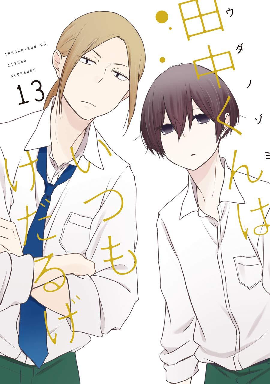 Tanaka-kun wa Itsumo Kedaruge 13