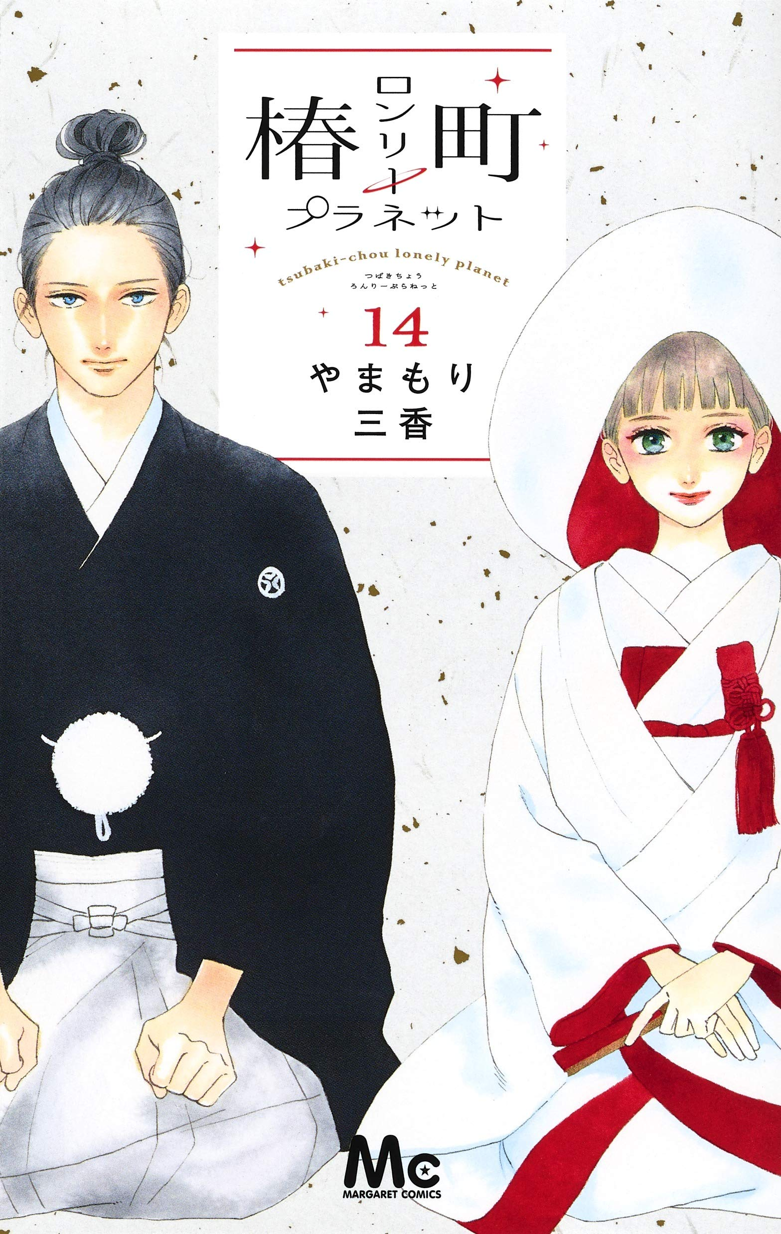 Tsubaki-chô Lonely Planet 14