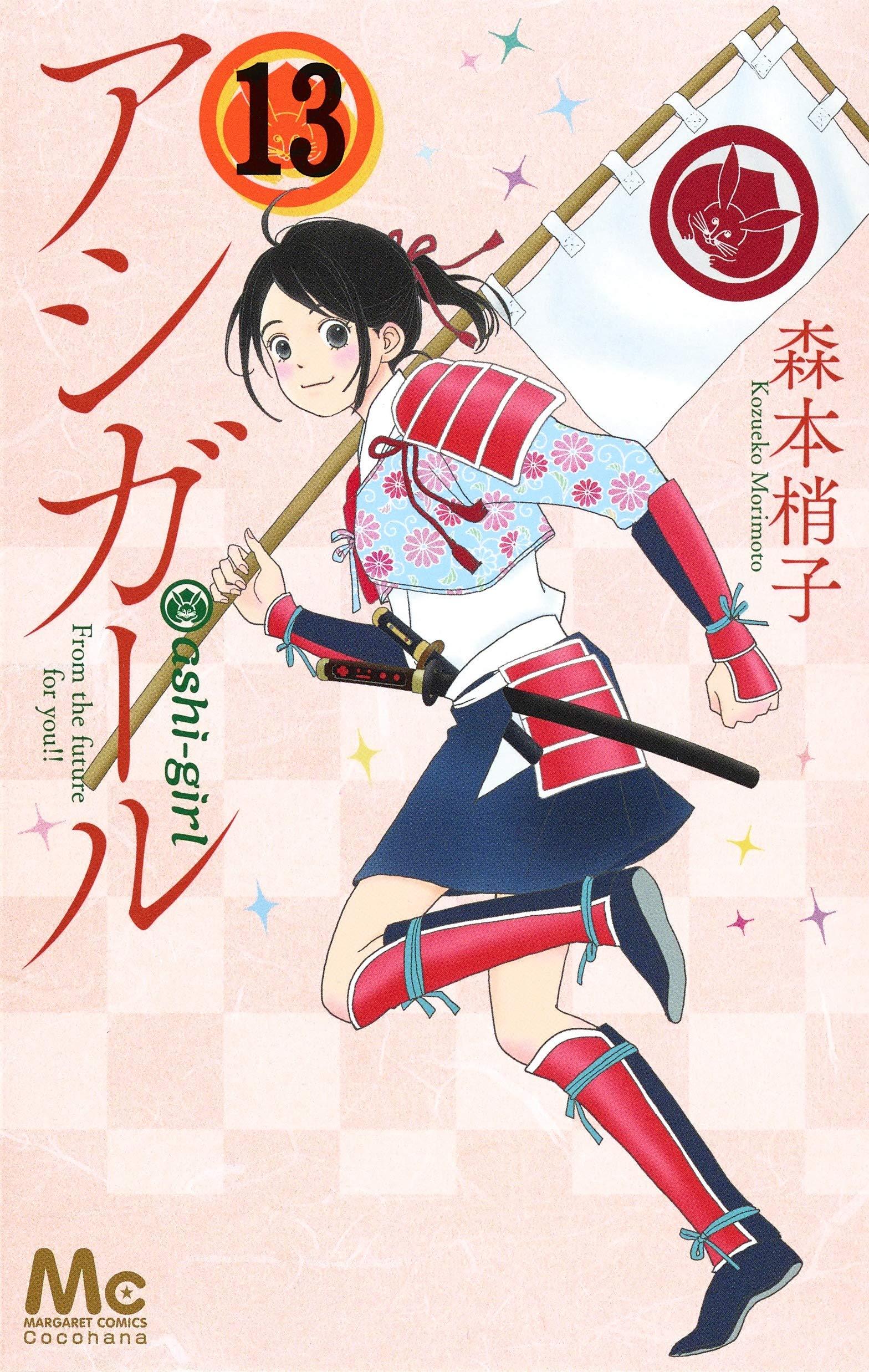 Ashi-Girl 13