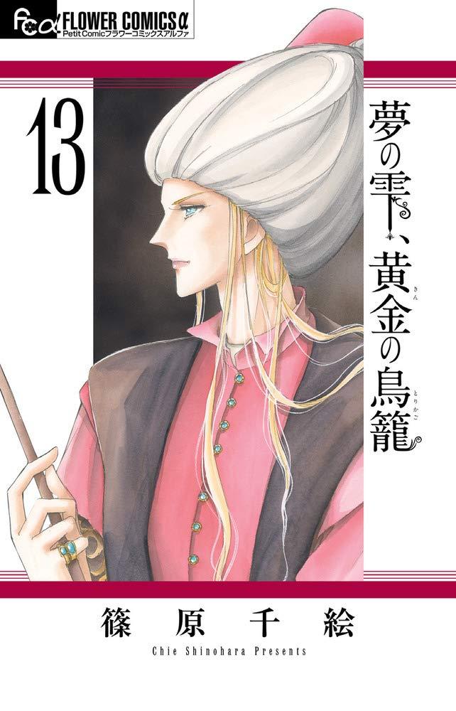Yume no Shizuku, Kin no Torikago 13