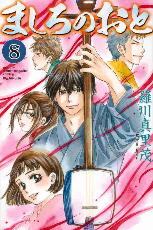 Mashiro no Oto 8