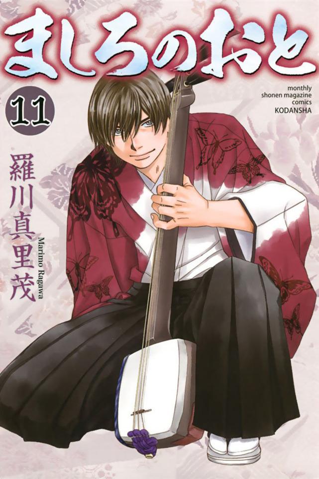 Mashiro no Oto 11