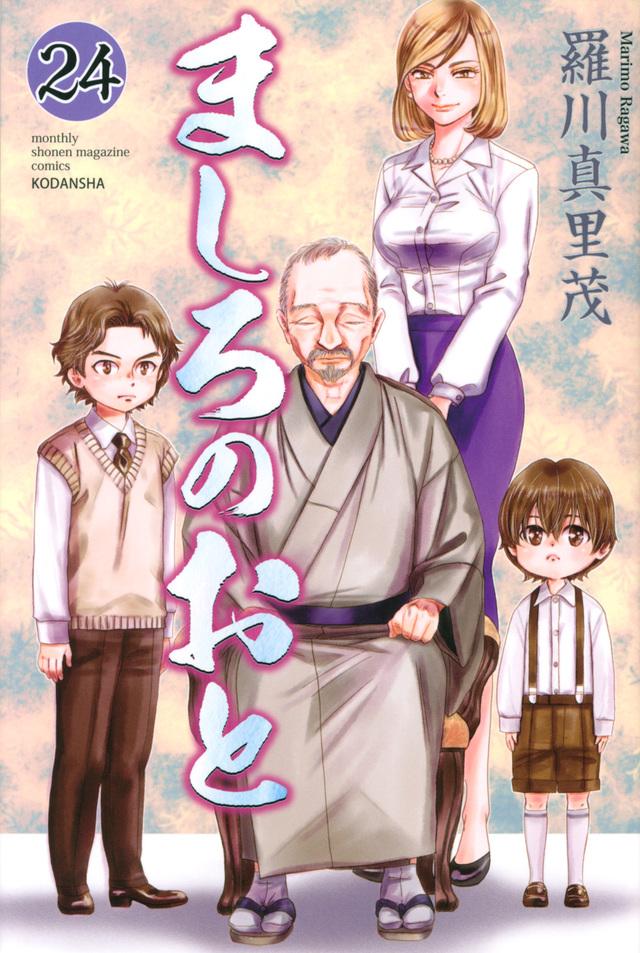 Mashiro no Oto 24