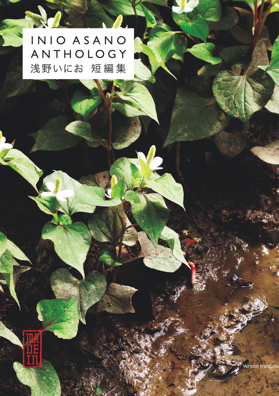 Inio Asano Anthology 1