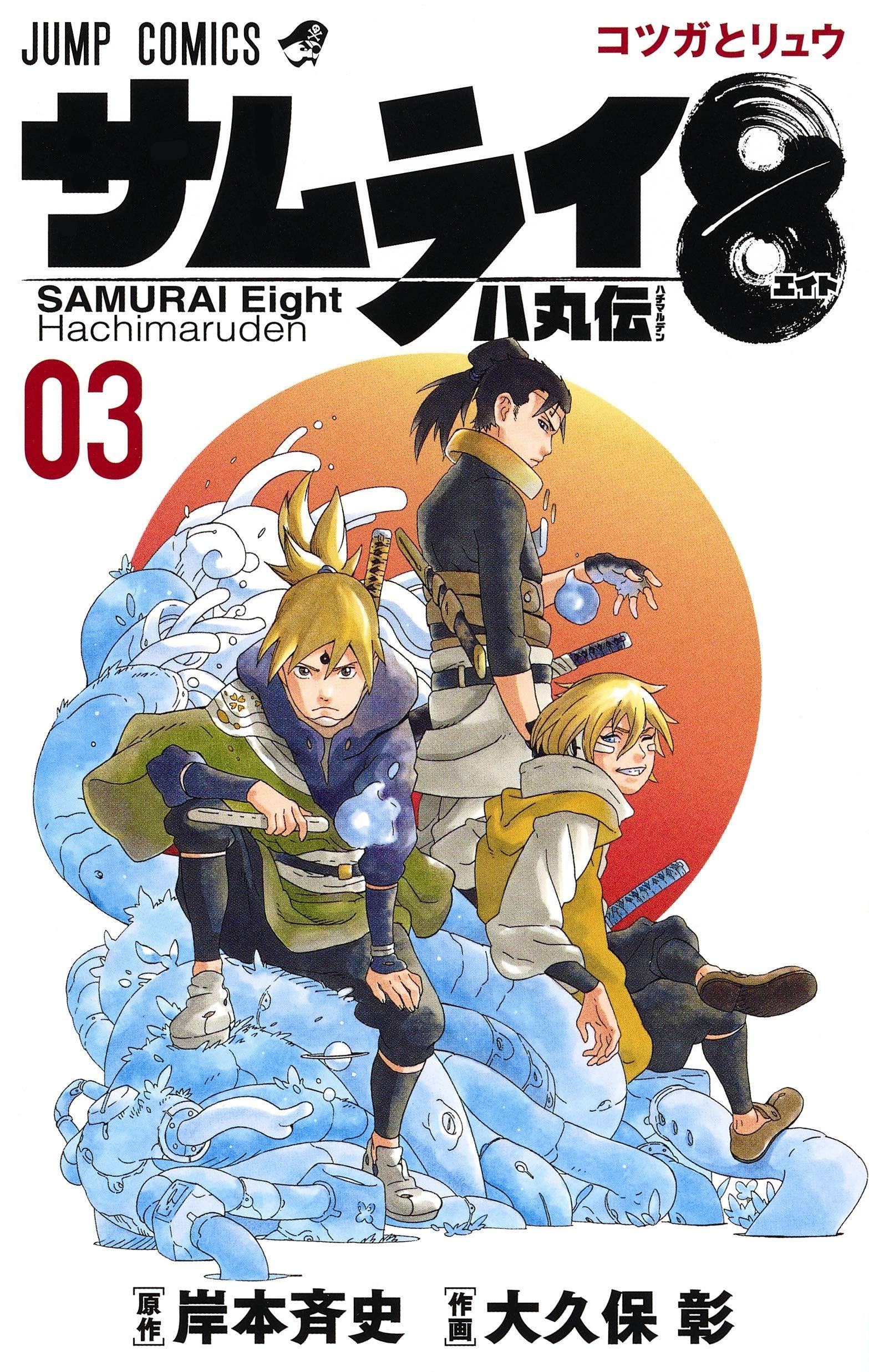 Samurai 8 3