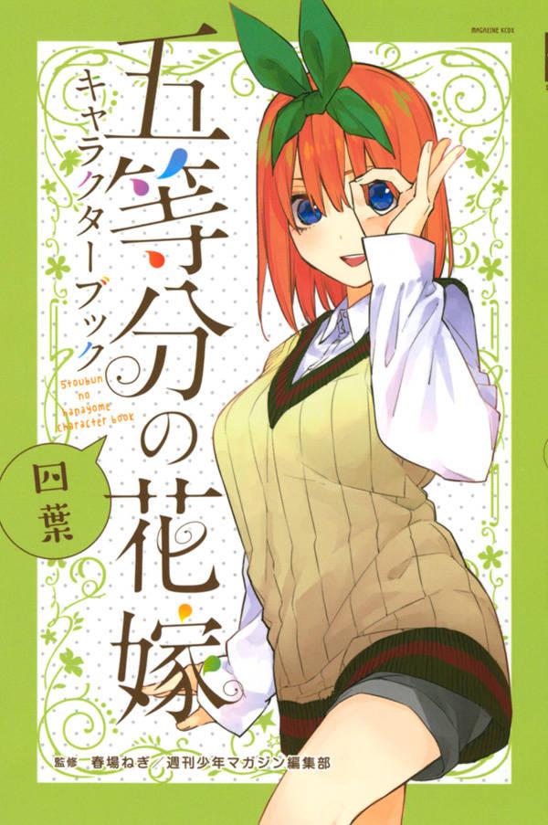 Gotôbun no Hanayome character book 4