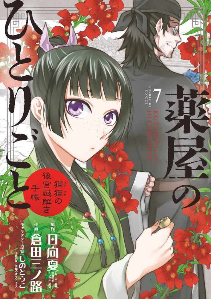 Kusuriya no Hitorigoto 7