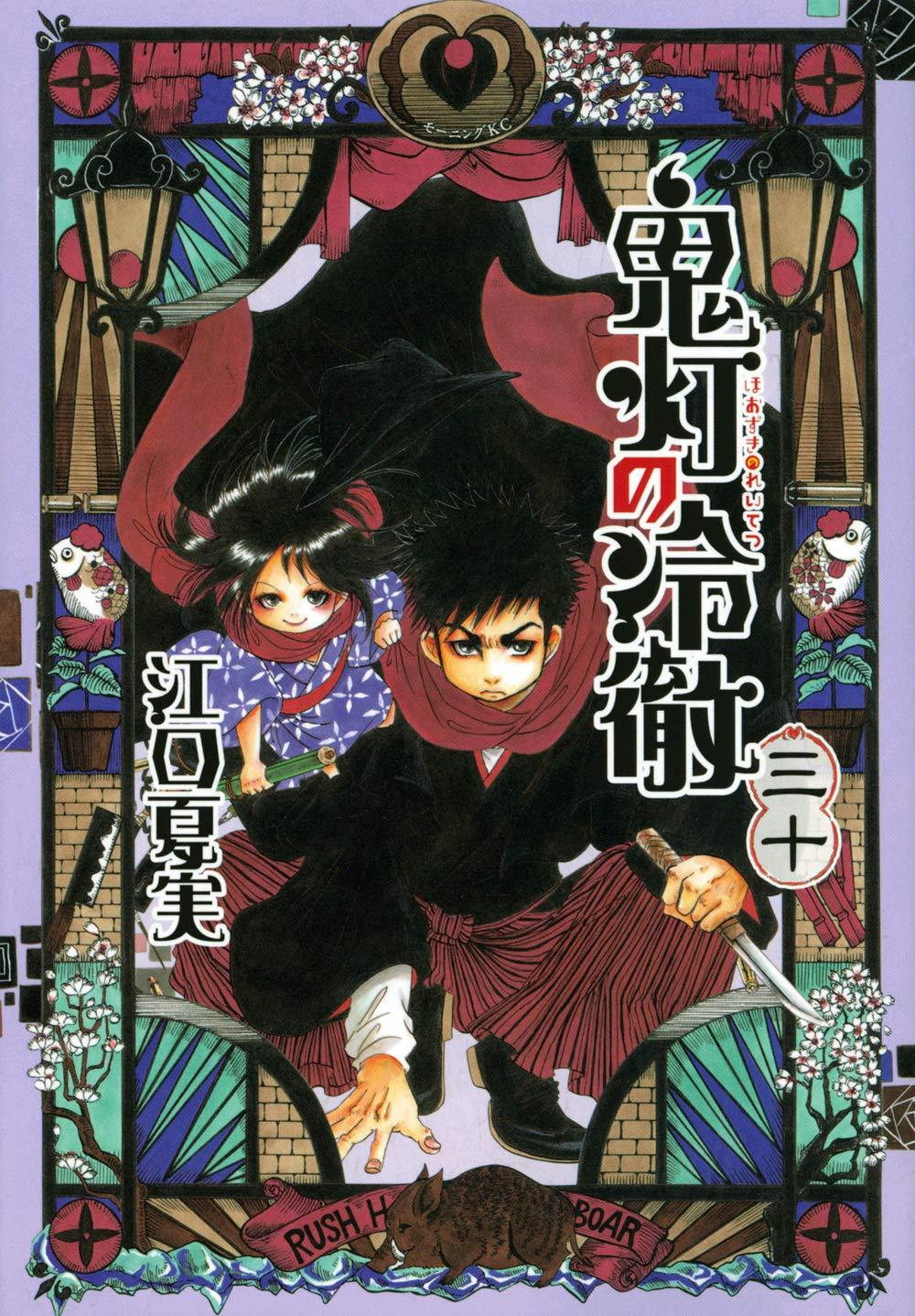 Hôzuki no Reitetsu 30