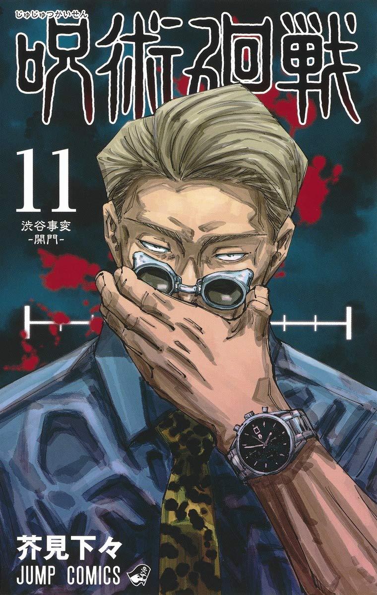 Jujutsu Kaisen 11