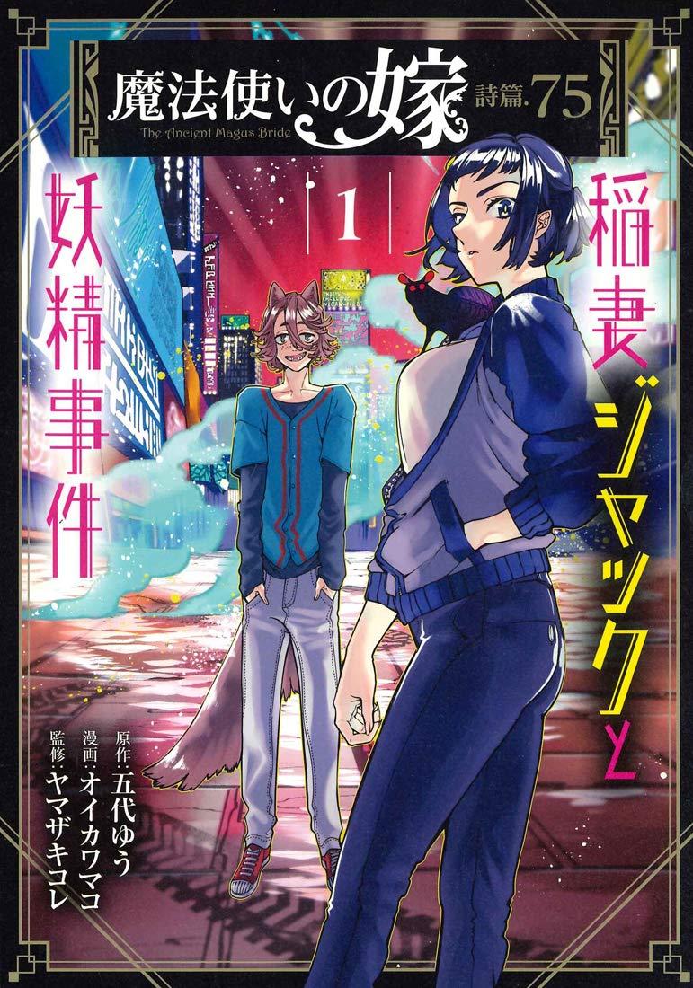 Mahô tsukai no yome shihen. 75 - Inazuma Jack to yôsei jiken 1