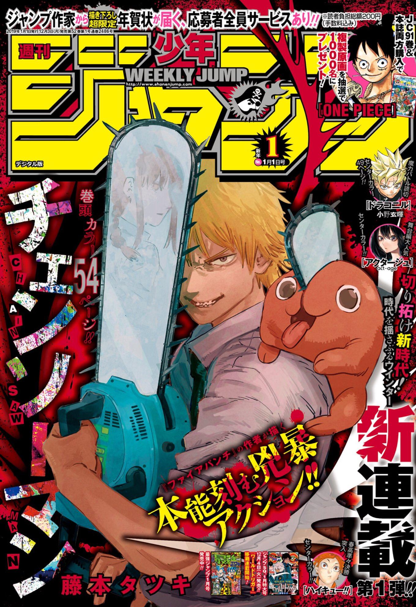 Weekly Shônen Jump 1 - 週刊少年ジャンプ 2019年1号
