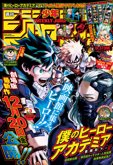 Weekly Shônen Jump 3 - 週刊少年ジャンプ 2020年3号