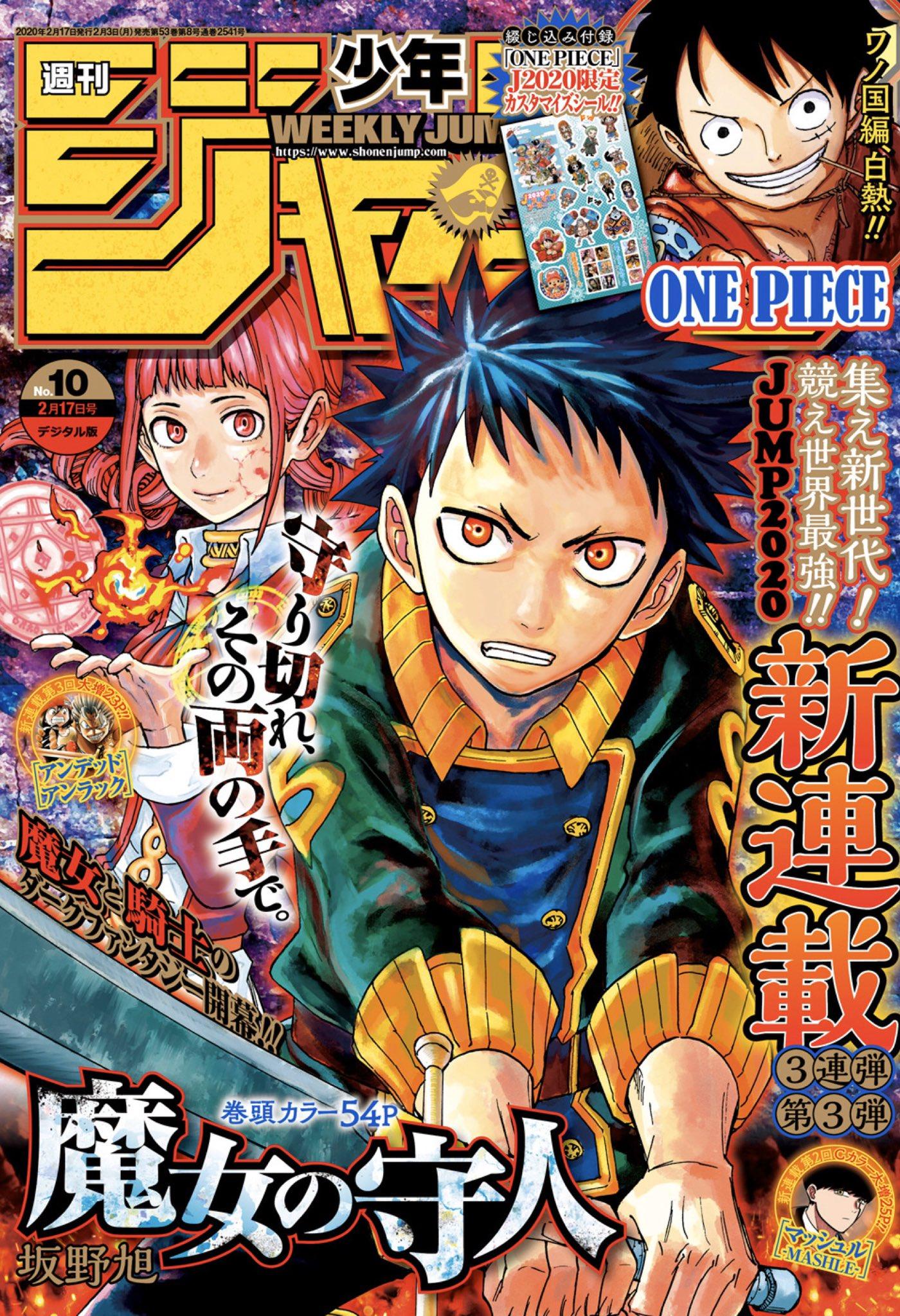 Weekly Shônen Jump 10 - 週刊少年ジャンプ 2020年10号