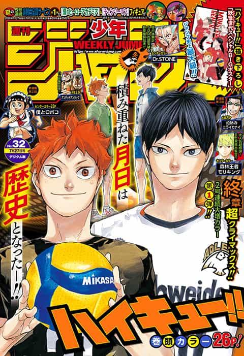 Weekly Shônen Jump 32 - 週刊少年ジャンプ 2020年32号