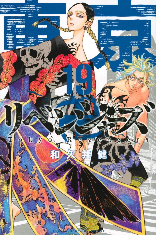 Tokyo Revengers 19