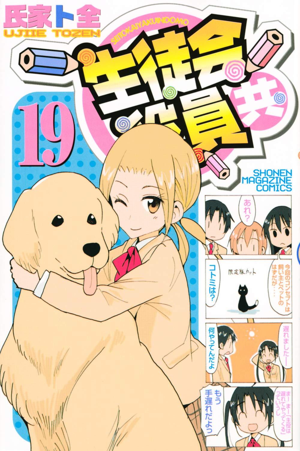 Seitokai Yakuindomo 19