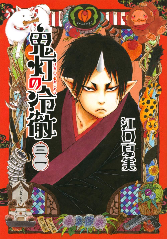 Hôzuki no Reitetsu 31