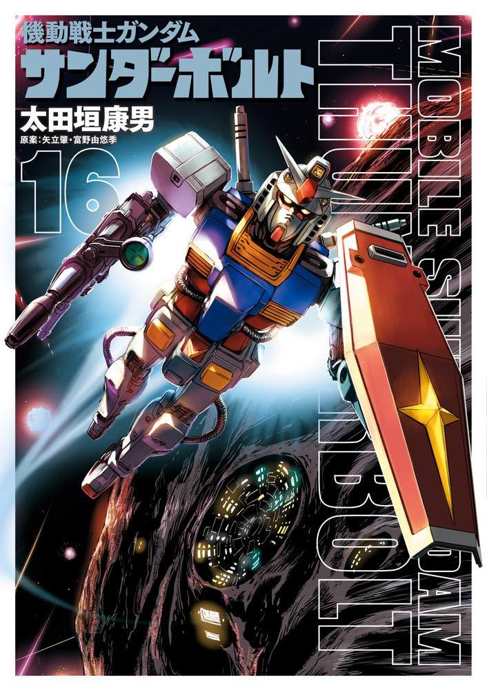 Mobile Suit Gundam - Thunderbolt 16