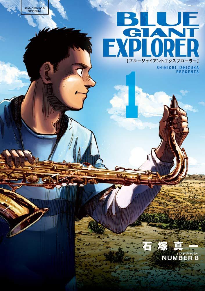 Blue Giant Explorer 1