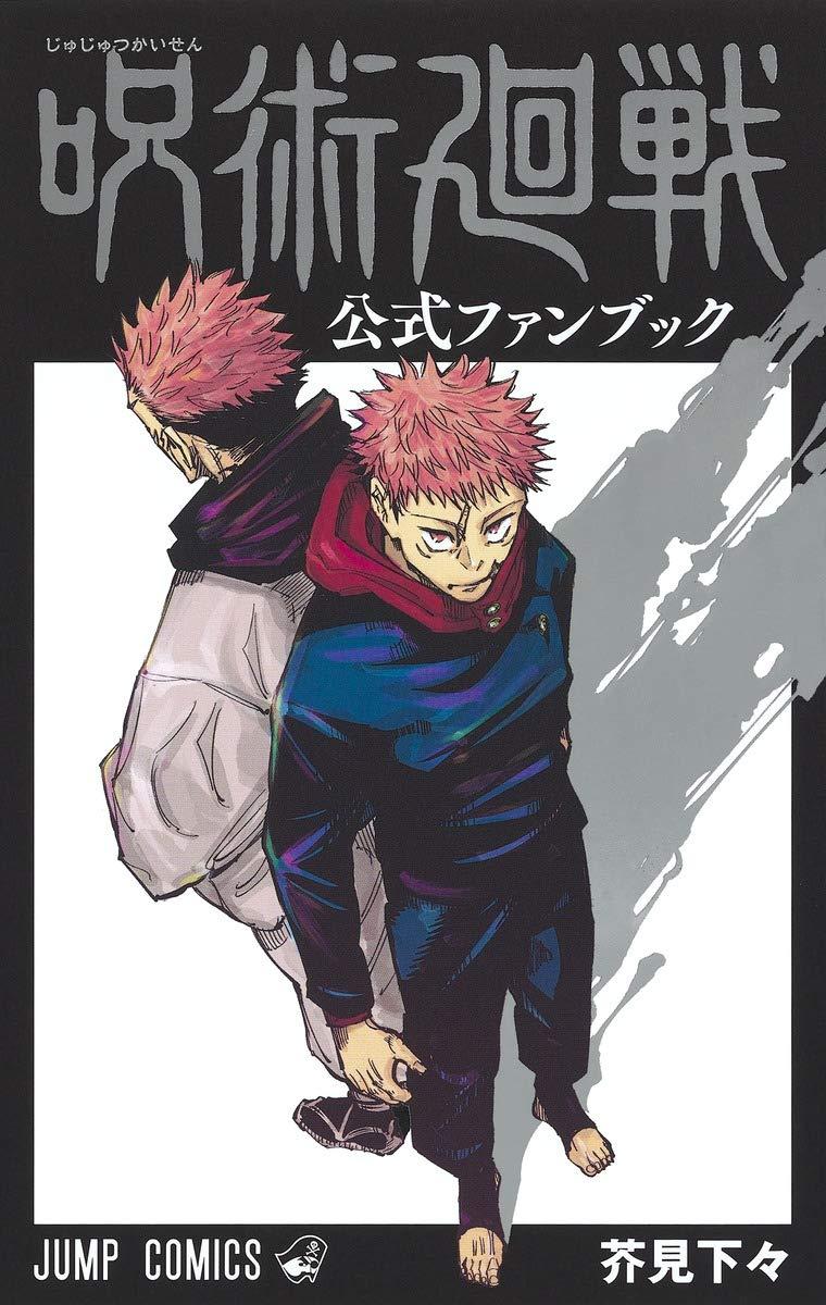 Jujutsu Kaisen - Koushiki Fanbook 0
