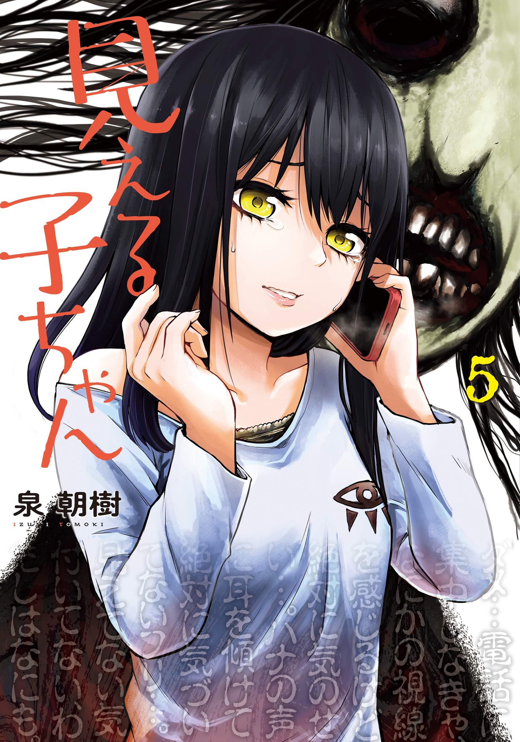 Mieruko-Chan : Slice of Horror 5
