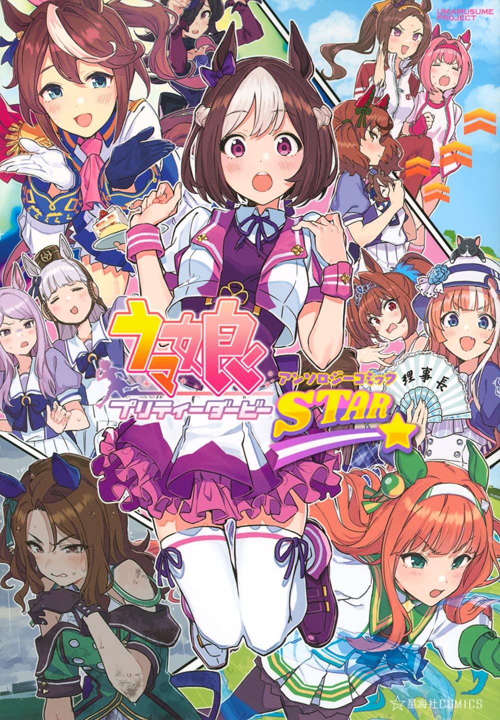 Uma Musume Pretty Derby Anthology 1