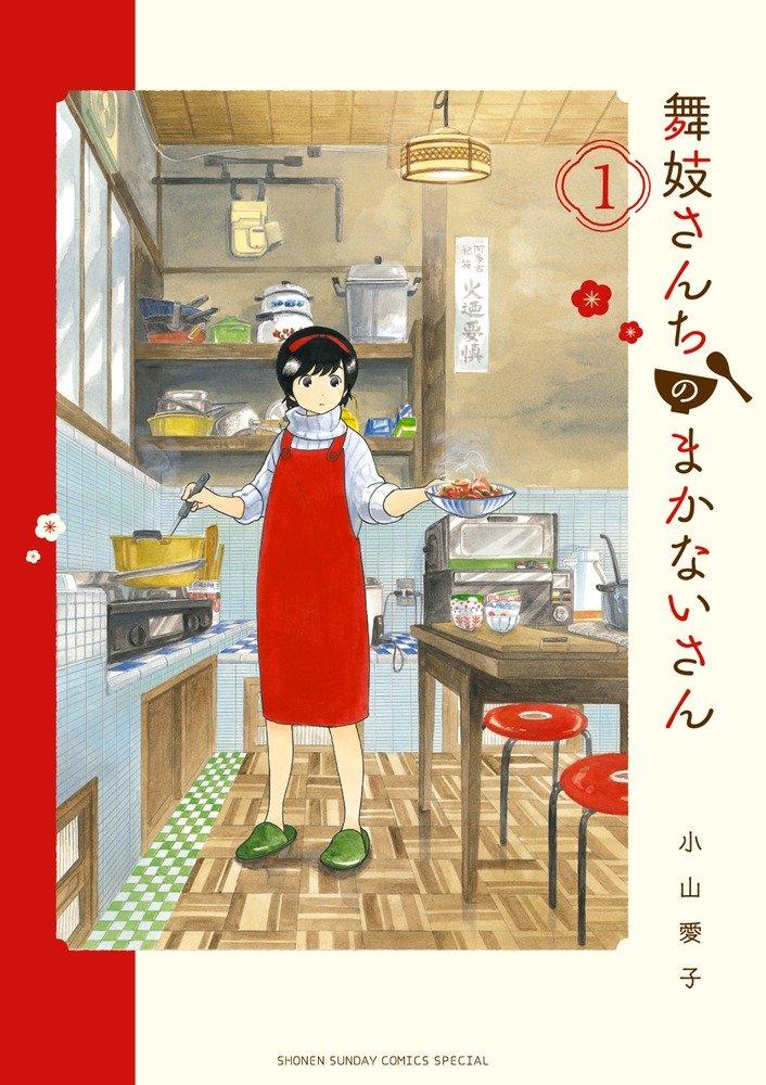 Maiko-san Chi no Makanai-san 1