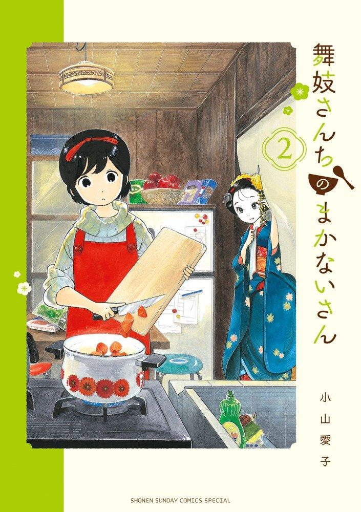 Maiko-san Chi no Makanai-san 2