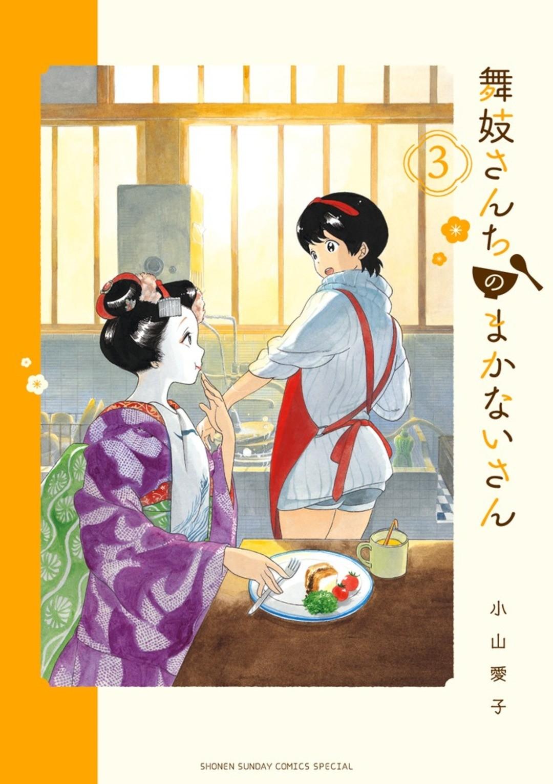 Maiko-san Chi no Makanai-san 3