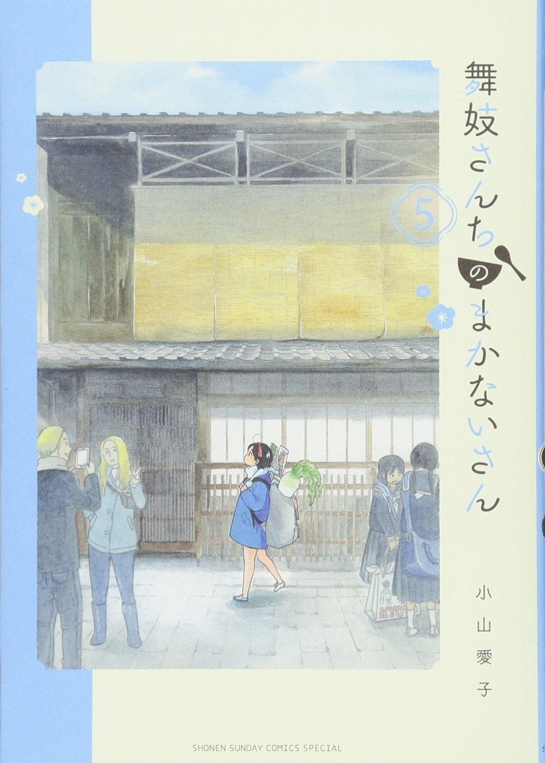 Maiko-san Chi no Makanai-san 5
