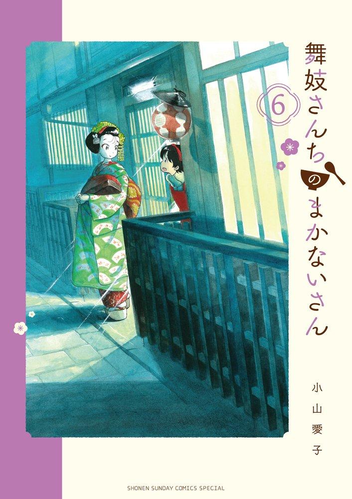 Maiko-san Chi no Makanai-san 6