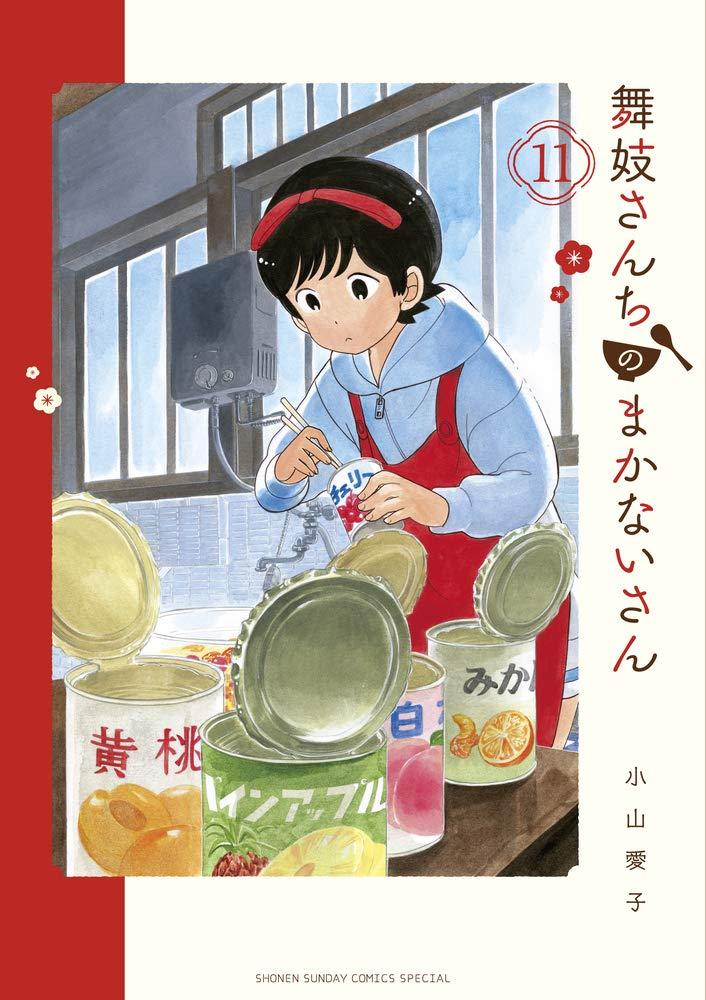 Maiko-san Chi no Makanai-san 11