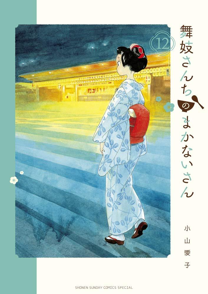 Maiko-san Chi no Makanai-san 12