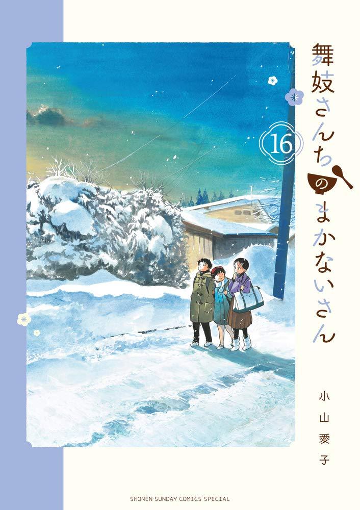 Maiko-san Chi no Makanai-san 16