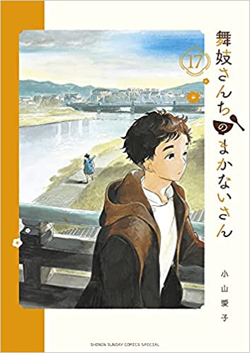 Maiko-san Chi no Makanai-san 17