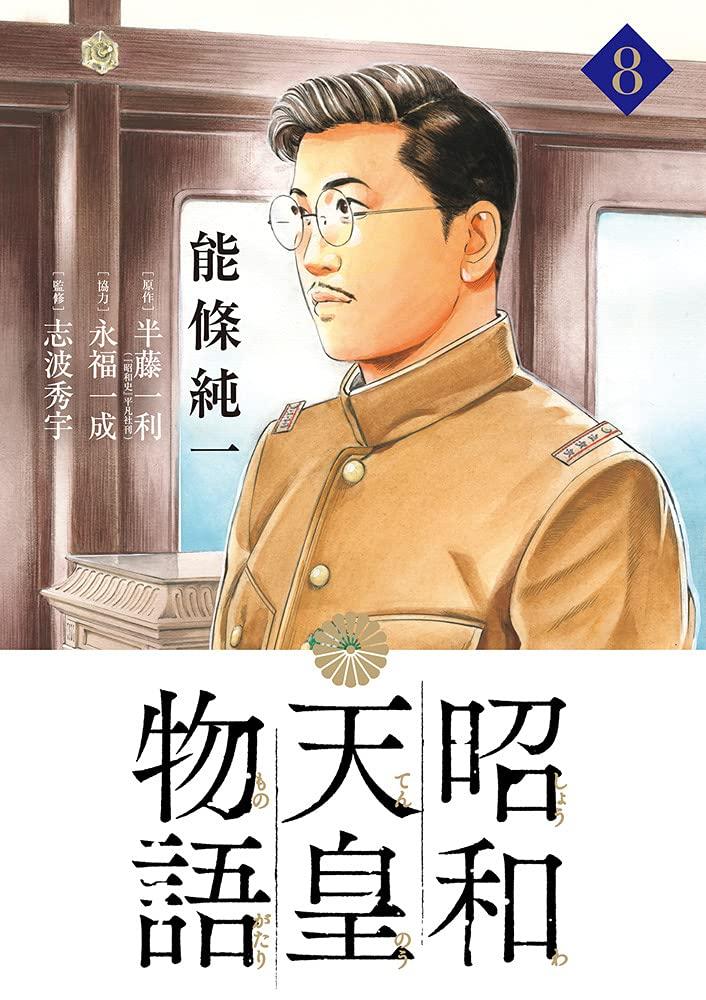 Empereur du Japon 8