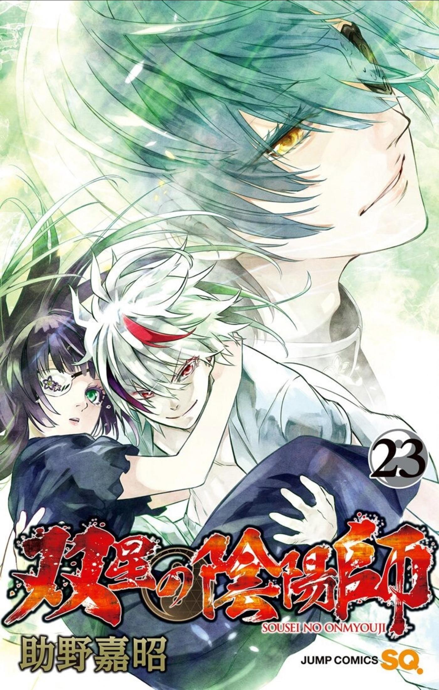 Twin star exorcists – Les Onmyôji Suprêmes 23
