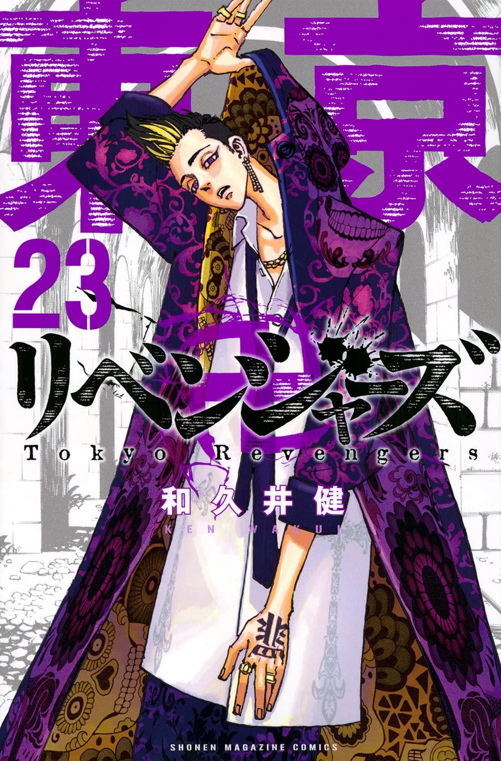 Tokyo Revengers 23