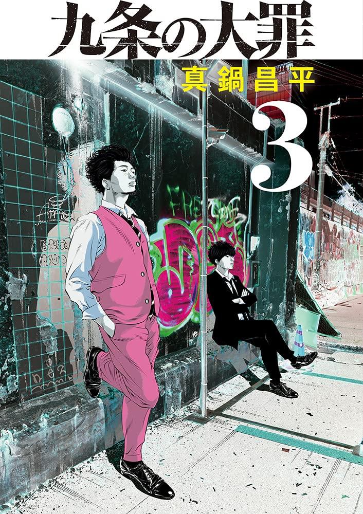 Kujo No Taizai 3