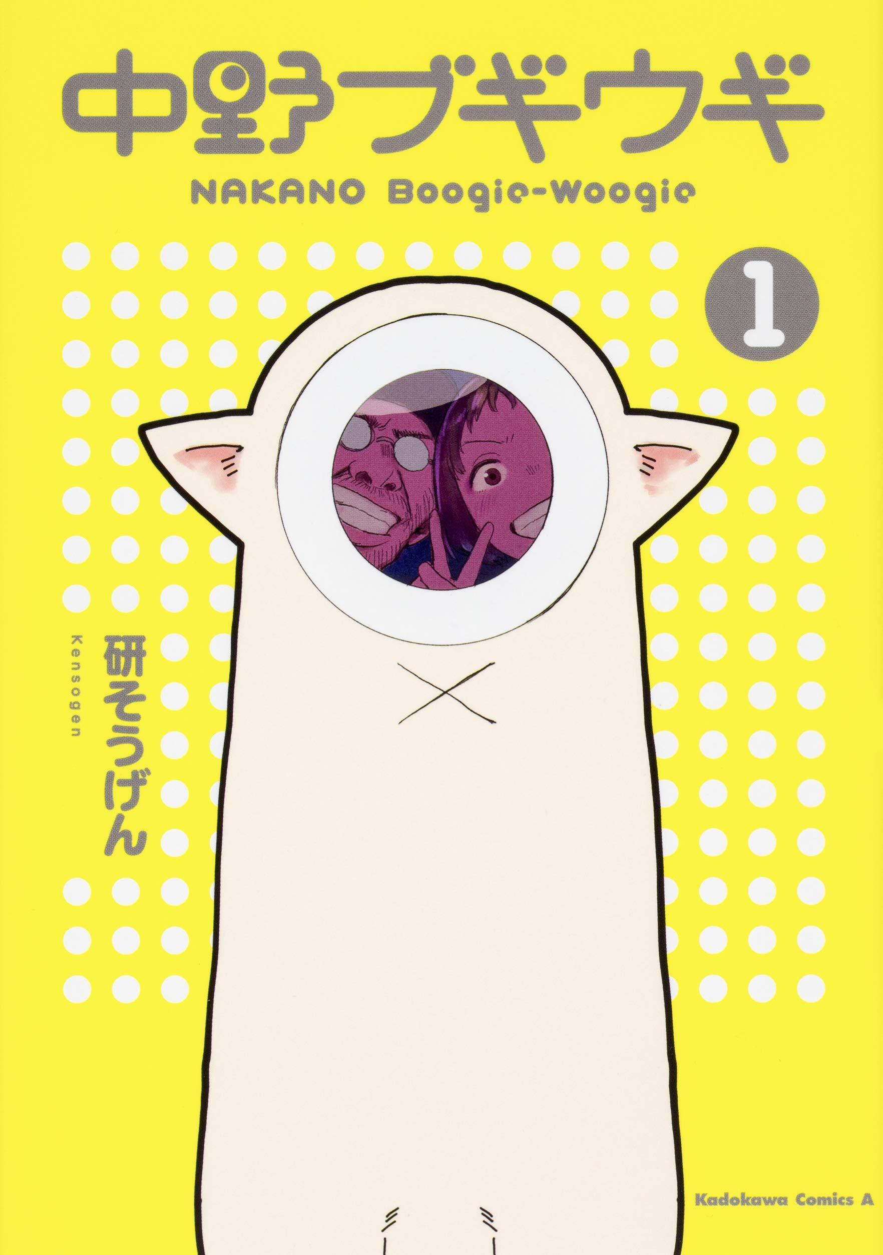 Nakano Boogie-Woogie 1